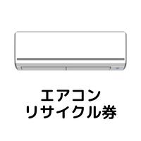 【東京都練馬区・板橋区限定】エアコン・窓用エアコン リサイクル料金+収集運搬料金