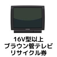 【東京都練馬区・板橋区限定】16V型以上 ブラウン管テレビ リサイクル料金+収集運搬料金