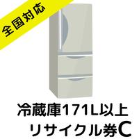 171L以上冷蔵庫 リサイクル券C リサイクル料金【5,600円税込】+収集運搬料金【11,000円税込】