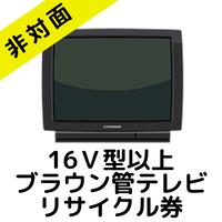 【東京都練馬区・板橋区限定 非対面でのリサイクル回収】16V型以上 ブラウン管テレビ リサイクル料金+収集運搬料金