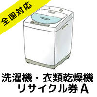 洗濯機 リサイクル券A リサイクル料金【2,530円税込】+収集運搬料金【8,800円税込】