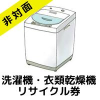 【東京都練馬区・板橋区限定 非対面でのリサイクル回収】洗濯機・衣類乾燥機 リサイクル料金+収集運搬料金