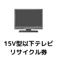 【東京都練馬区・板橋区限定】15V型以下 テレビ リサイクル料金+収集運搬料金