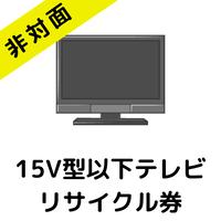 【東京都練馬区・板橋区限定 非対面でのリサイクル回収】15V型以下 テレビ リサイクル料金+収集運搬料金