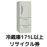 【東京都練馬区・板橋区限定】冷蔵庫(171L以上)リサイクル料金+収集運搬料金