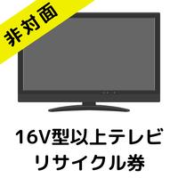 【東京都練馬区・板橋区限定 非対面でのリサイクル回収】16V型以上 薄型テレビ リサイクル料金+収集運搬料金