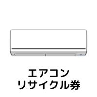 【東京都練馬区・板橋区限定 非対面でのリサイクル回収の為5%OFF】エアコン リサイクル料金+収集運搬料金