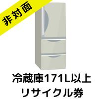 【東京都練馬区・板橋区限定 非対面でのリサイクル回収】冷蔵庫(171L以上)リサイクル料金+収集運搬料金