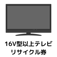 【東京都練馬区・板橋区限定 非対面でのリサイクル回収の為5%OFF】16V型以上 テレビ リサイクル料金+収集運搬料金