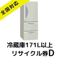 171L以上冷蔵庫 リサイクル券D リサイクル料金【6,149円税込】+収集運搬料金【11,000円税込】