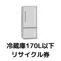 【東京都練馬区・板橋区限定】冷蔵庫(170L以下)リサイクル料金+収集運搬料金