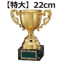 【特大】優勝カップ(22cm)