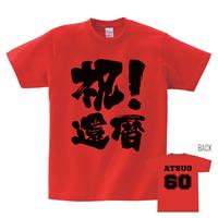 Tシャツ:祝!還暦(名入れ可能)