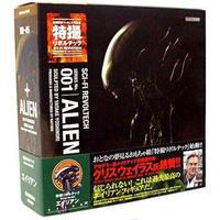 エイリアン Alien リボルテック Revoltech フィギュア おもちゃ Sci-Fi Action Figure #001