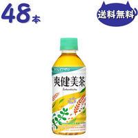 爽健美茶 PET 300ml 2ケース48本セット全国送料無料 1本あたり98円