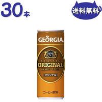 ジョージアオリジナル 250g缶 1ケース30本セット全国送料無料 1本あたり103円