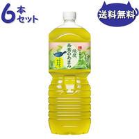 綾鷹 茶葉のあまみ PET 2L 1ケース6本セット全国送料無料 1本あたり330円