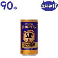 ジョージアヨーロピアンコクの微糖 185g缶 3ケース90本セット全国送料無料 1本あたり93円