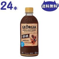 ジョージア ジャパンクラフトマン微糖 PET 500ml 1ケース24本セット全国送料無料 1本あたり138円