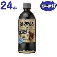 ジョージア ジャパンクラフトマン ブラック  PET 500ml 1ケース24本セット全国送料無料 1本あたり138円