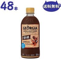 ジョージア ジャパンクラフトマン微糖 PET 500ml 2ケース48本セット全国送料無料 1本あたり136円