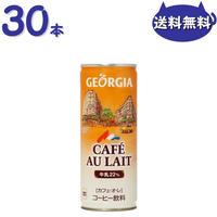 ジョージア カフェ・オ・レ 缶 250g 1ケース30本セット全国送料無料 1本あたり103円