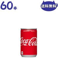 コカ・コーラ 160ml缶 2ケース60本セット全国送料無料 1本あたり70円