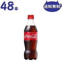 コカ・コーラ 500mlPET 2ケース48本セット全国送料無料 1本あたり114円