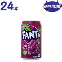 ファンタグレープ缶 350ml 1ケース24本セット全国送料無料 1本あたり115円