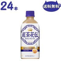 紅茶花伝 ロイヤルミルクティー PET 440ml 1ケース24本セット全国送料無料 1本あたり138円