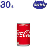コカ・コーラ 160ml缶 1ケース30本セット全国送料無料 1本あたり75円