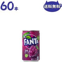 ファンタグレープ缶 160ml 2ケース60本セット全国送料無料 1本あたり70円