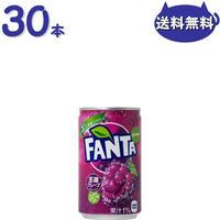 ファンタグレープ缶 160ml 1ケース30本セット全国送料無料 1本あたり75円