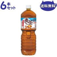 茶流彩彩 麦茶 PET 2L 1ケース6本セット全国送料無料 1本あたり330円