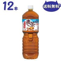 茶流彩彩 麦茶 PET 2L 2ケース12本セット全国送料無料 1本あたり320円