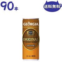 ジョージアオリジナル 250g缶 3ケース90本セット全国送料無料 1本あたり93円