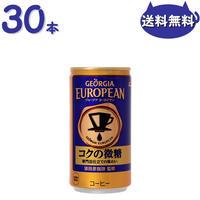 ジョージアヨーロピアンコクの微糖 185g缶 1ケース30本セット全国送料無料 1本あたり103円