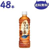 綾鷹 ほうじ茶 PET 525ml 2ケース48本セット全国送料無料 1本あたり114円【期間限定】