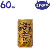 ジョージアザ・プレミアムスペシャルエディション 170g缶 2ケース60本セット全国送料無料 1本あたり115円