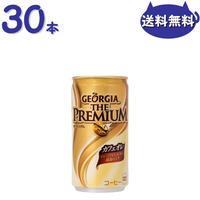 ジョージア ザ・プレミアム カフェオレ 185g缶 1ケース30本セット全国送料無料 1本あたり120円