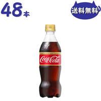 コカ・コーラゼロカフェイン 500mlPET 2ケース48本セット全国送料無料 1本あたり114円
