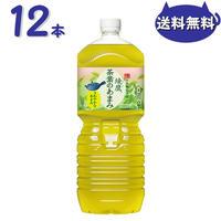 綾鷹 茶葉のあまみ PET 2L 2ケース12本セット全国送料無料 1本あたり320円