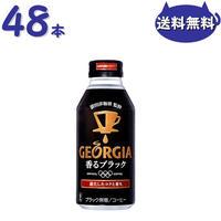 ジョージア 香るブラック ボトル缶 400ml 2ケース48本セット全国送料無料 1本あたり130円