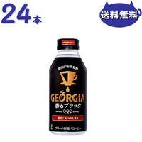ジョージア 香るブラック ボトル缶 400ml 1ケース24本セット全国送料無料 1本あたり138円