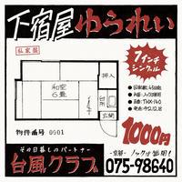 台風クラブ/下宿屋ゆうれい(7inch)