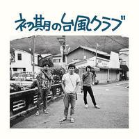 台風クラブ/初期の台風クラブ(CD)