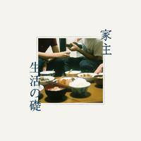 家主/生活の礎(CD)