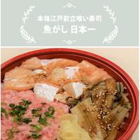 魚がし日本一/本日の三色丼