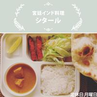 【ランチ限定】シタール/日替わり肉の宮殿カレープレート