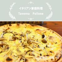 【ディナー限定】タベルナ ポローネ /ボスカイオーラピッツァ